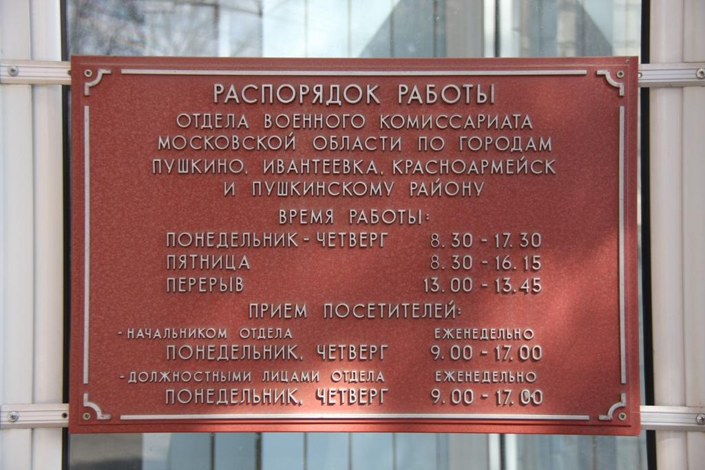 Военно-учетный стол администрации городского округа щербинки.