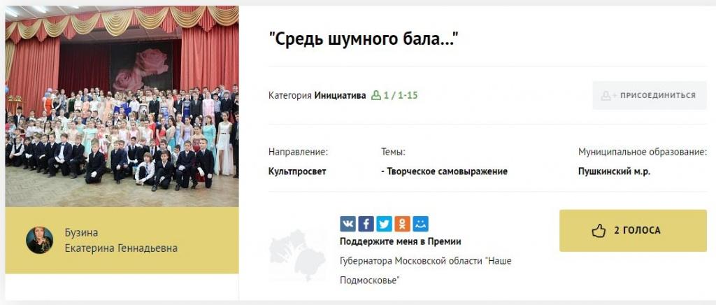 Пушкинский конкурс 2017 новости