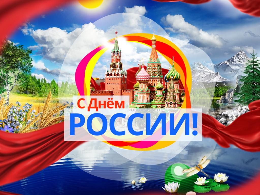 12 июня - День России :: Новости :: Портал (сайт) город Пушкино ...