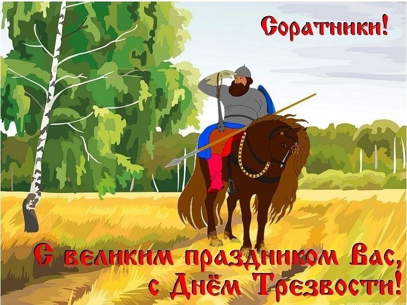 s_dnem_trezvosti.jpg