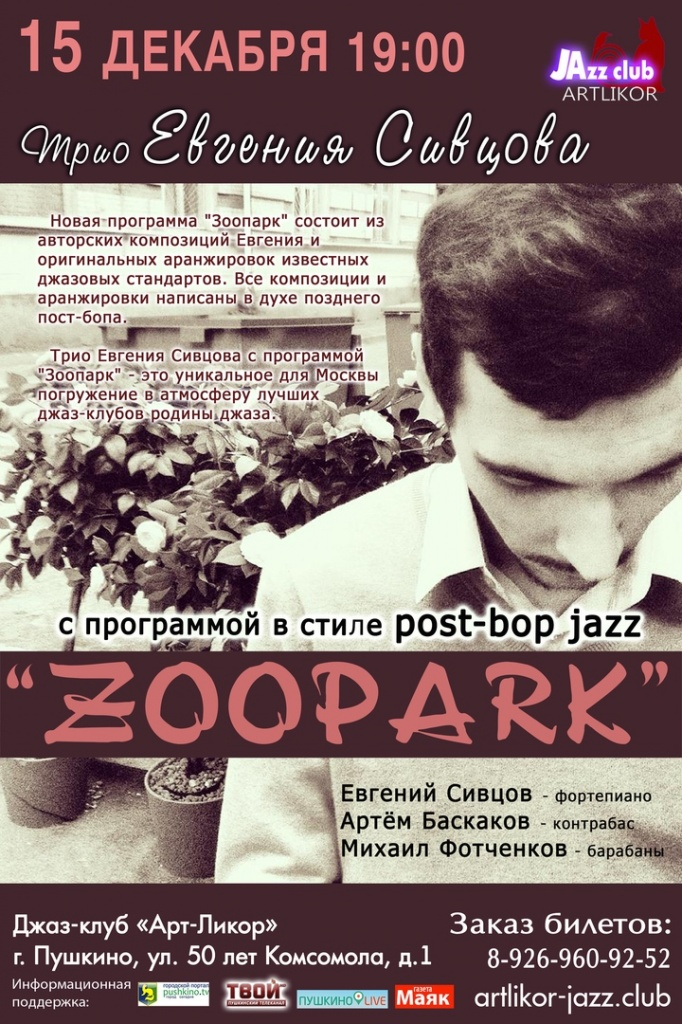 Трио Евгения Сивцова с программой «Зоопарк» — это уникальное для нашего  города погружение в атмосферу лучших джаз-клубов родины джаза. 0674cf9859e