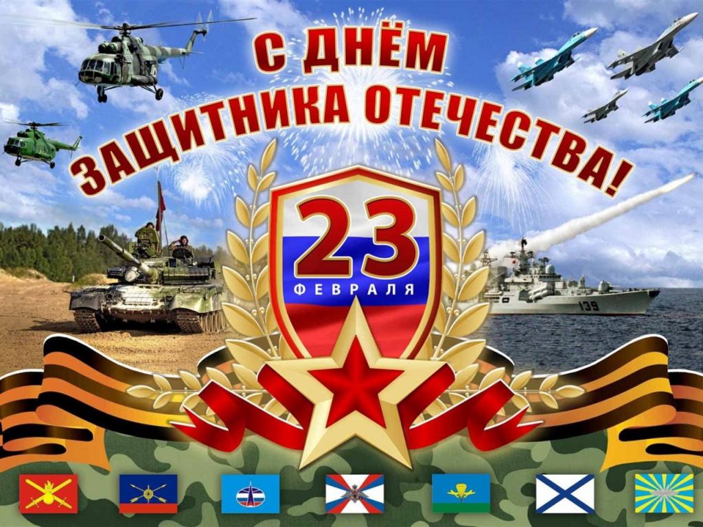 Поздравление с 23 февраля от военнослужащих