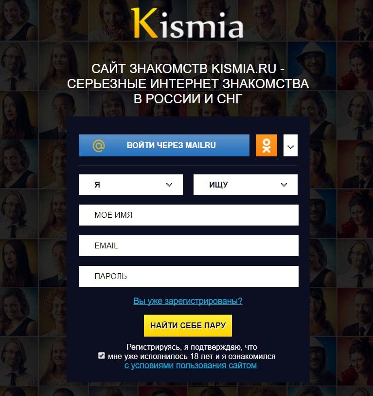 зарегистрироваться на заграничном сайте знакомств