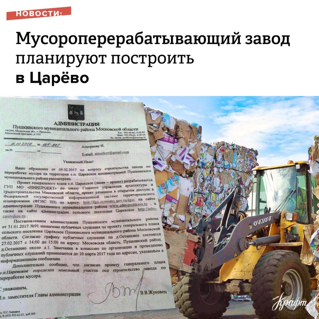 Где строят мусороперерабатывающий завод в московской области