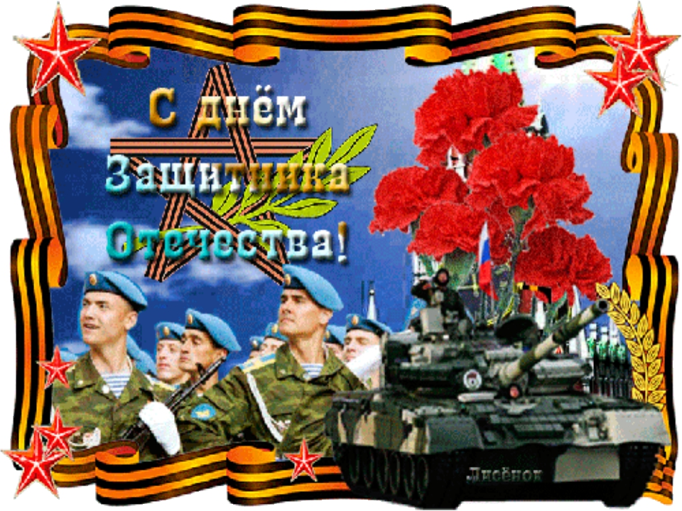 Открытки, с днем защитника отечества открытка поздравление