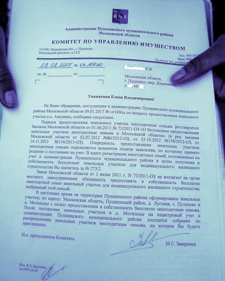 Земельные участки многодетных семей московская область