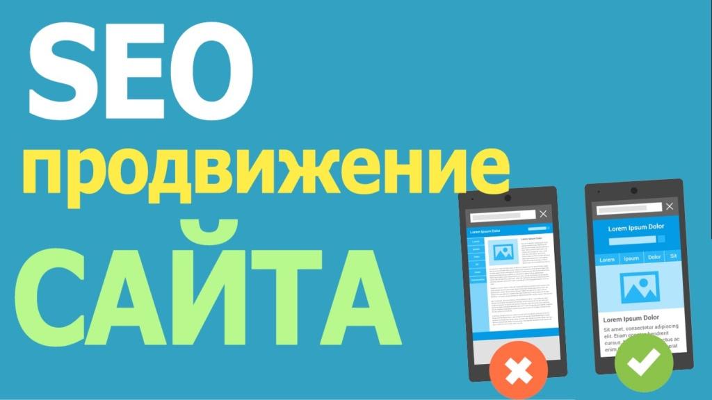 Продвижение сайтов московская область пособие созданию сайтов