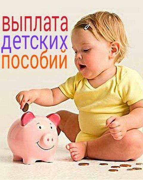 отмена детского пособия в россии Аккумуляторы