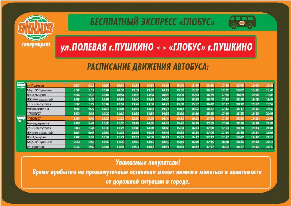 Расписание автобуса го красноармейск пушкино супермаркет глобус