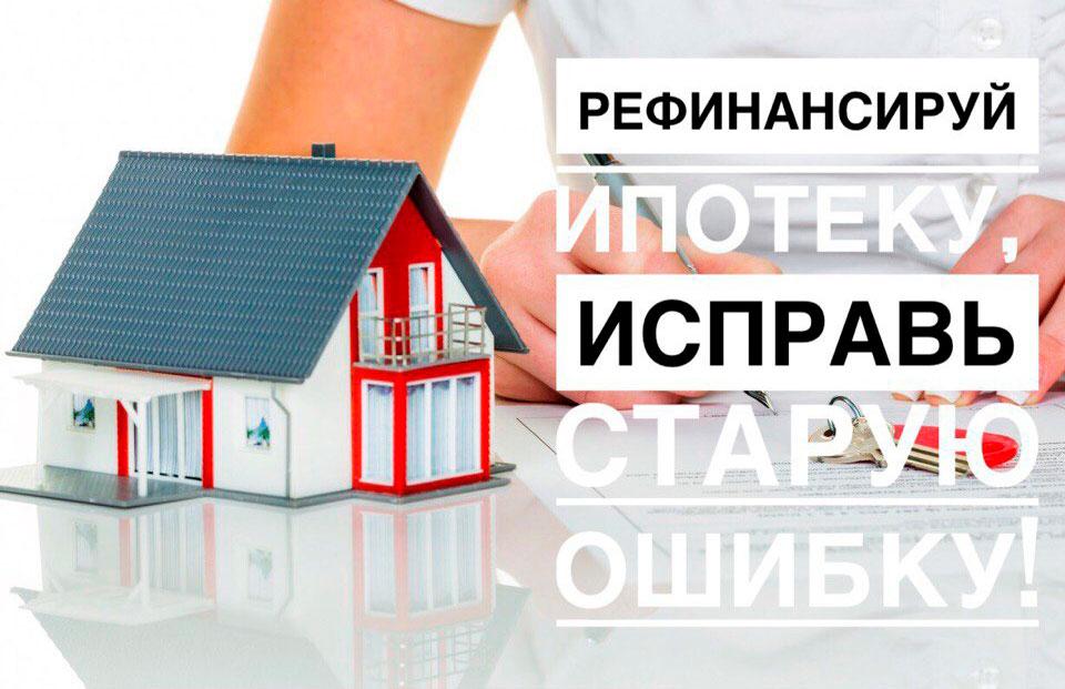 Как рефинансирование ипотеки в новосибирске отзывы человека