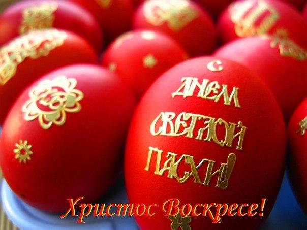 Христос воскресе! :: Новости :: Портал (сайт) город Пушкино ...