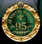 Поздравление с 95 летием организации