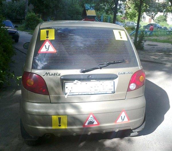 машина со знаком задного стекло